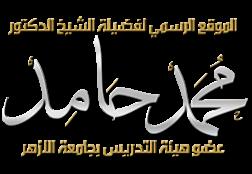 Dr. Mohamed Hamed